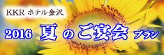 2016夏宴会プラン